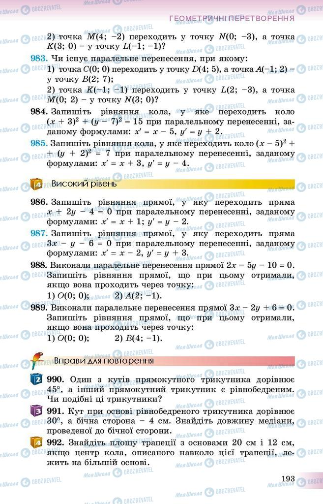 Учебники Геометрия 9 класс страница 193