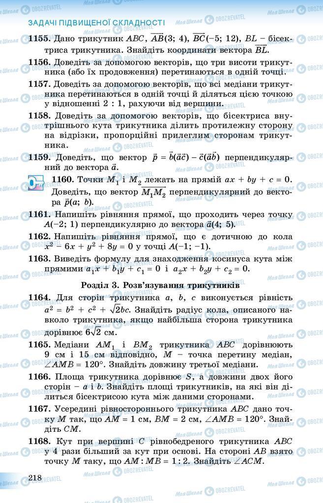 Підручники Геометрія 9 клас сторінка 218