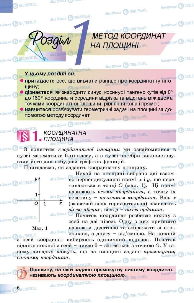 Підручники Геометрія 9 клас сторінка 6
