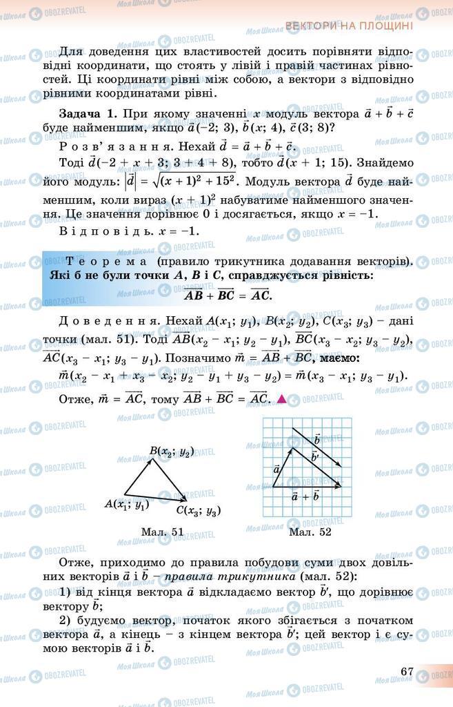 Підручники Геометрія 9 клас сторінка 67