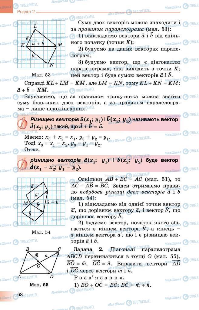 Учебники Геометрия 9 класс страница 68