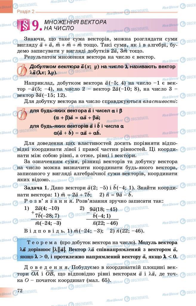 Підручники Геометрія 9 клас сторінка 72