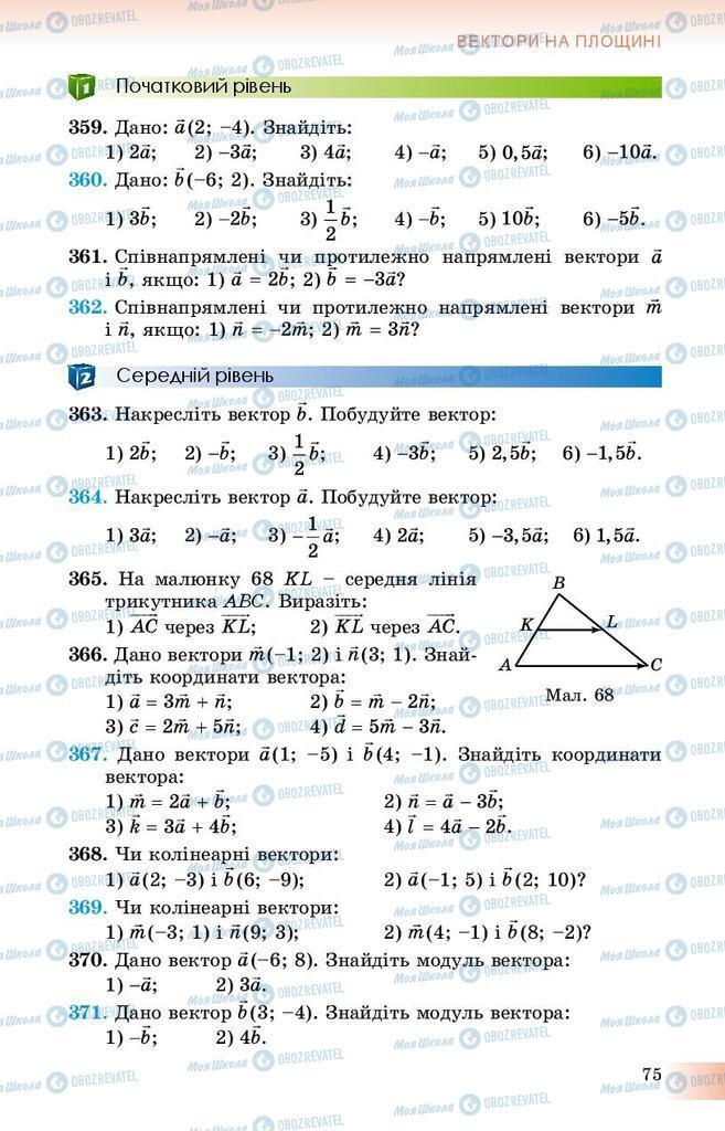 Підручники Геометрія 9 клас сторінка 75