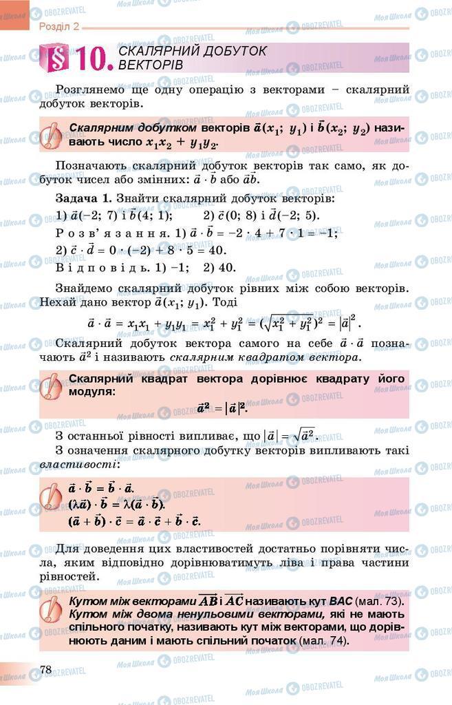 Учебники Геометрия 9 класс страница 78