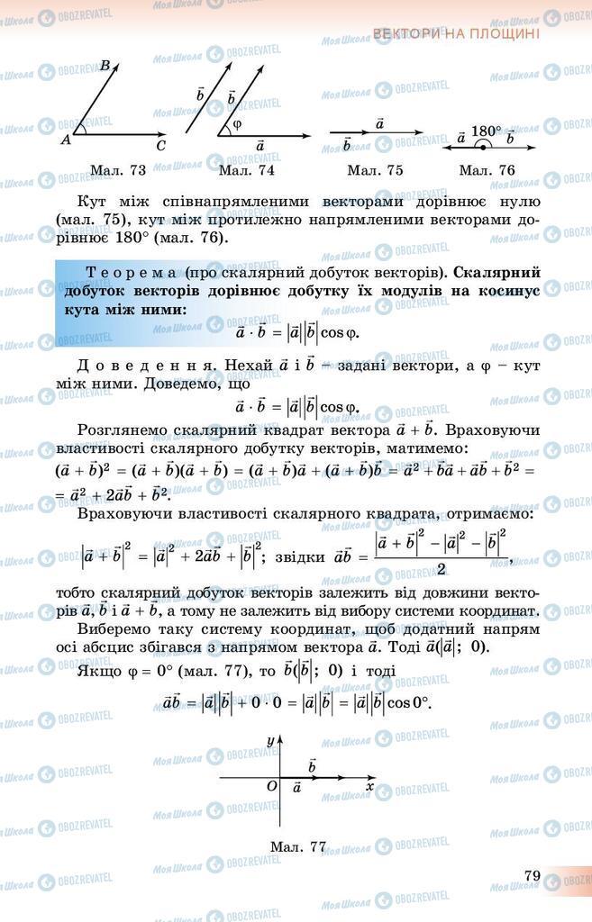 Підручники Геометрія 9 клас сторінка 79