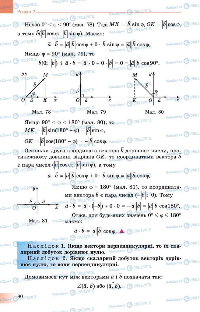 Учебники Геометрия 9 класс страница 80