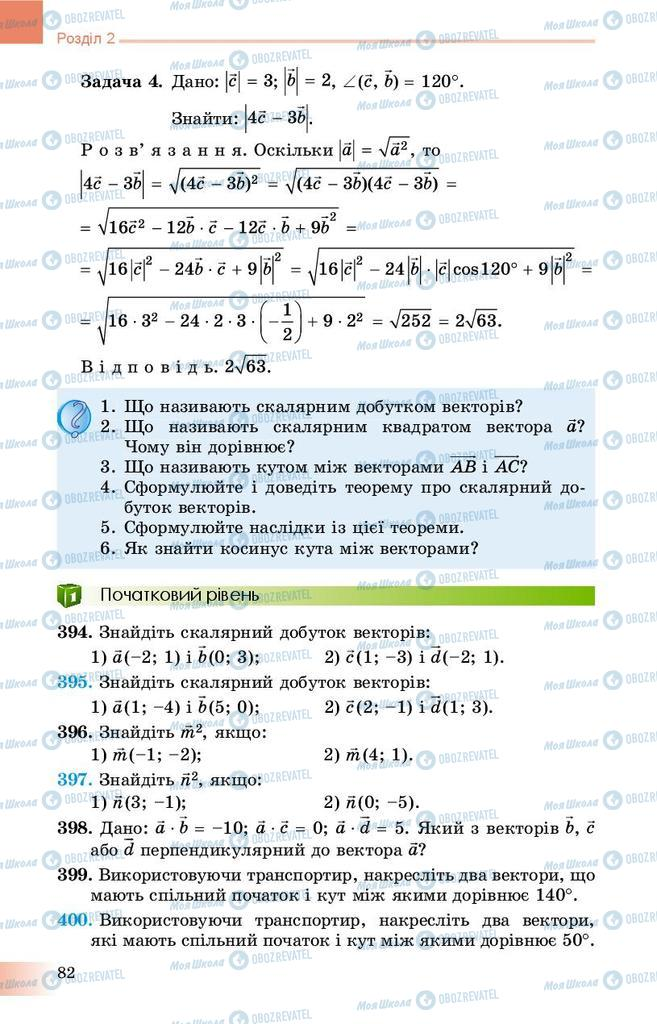 Учебники Геометрия 9 класс страница 82