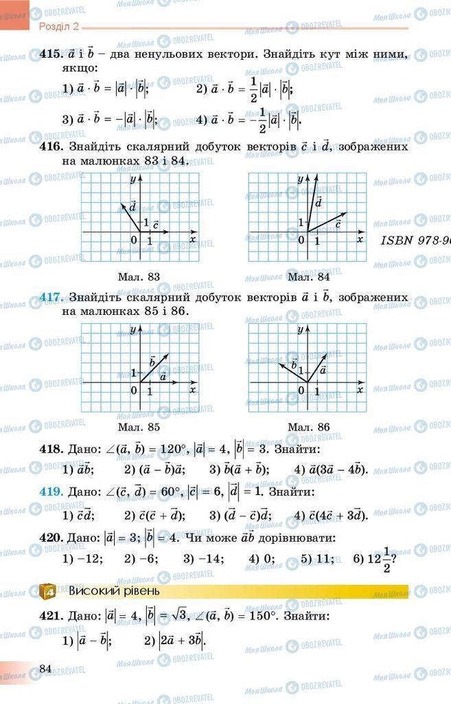 Підручники Геометрія 9 клас сторінка 84