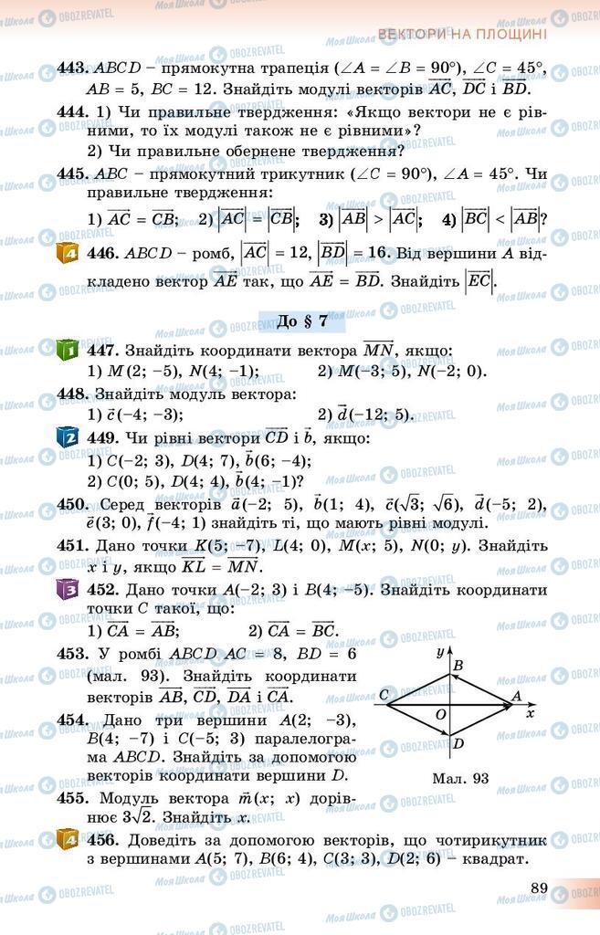 Підручники Геометрія 9 клас сторінка 89