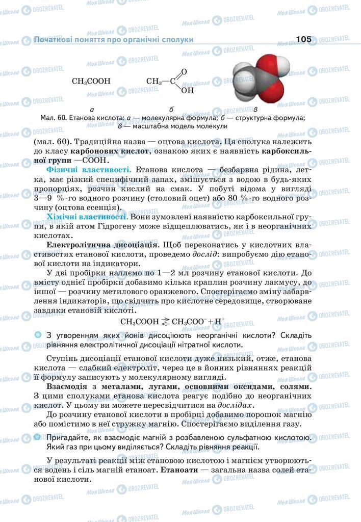 Учебники Химия 9 класс страница 105