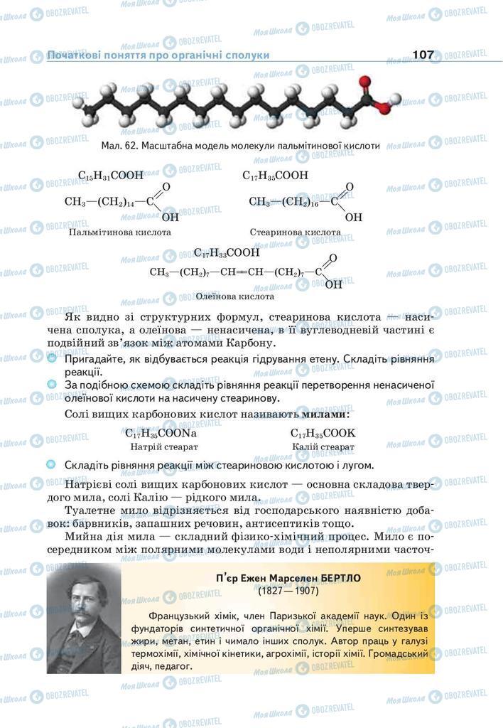 Учебники Химия 9 класс страница 107