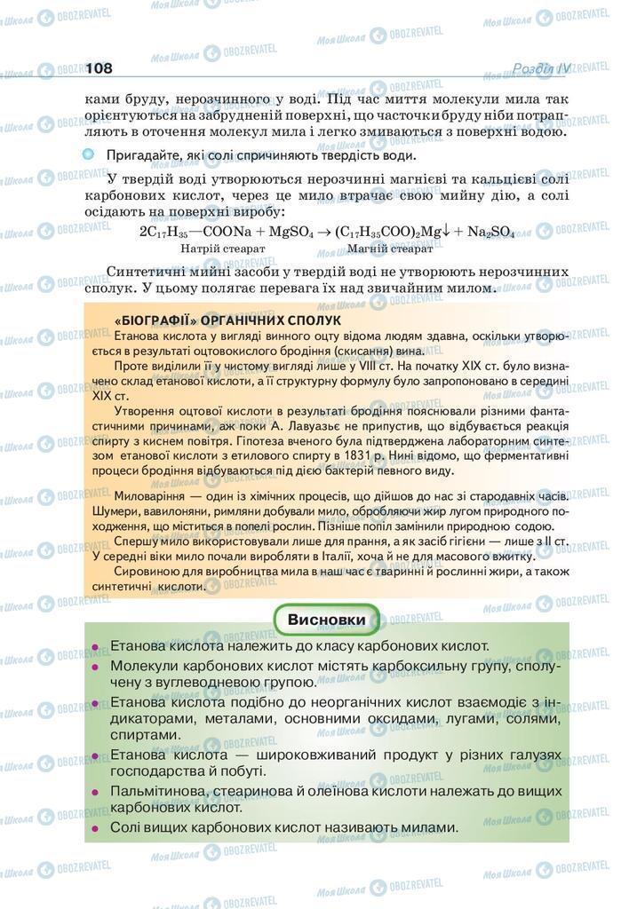 Учебники Химия 9 класс страница 108