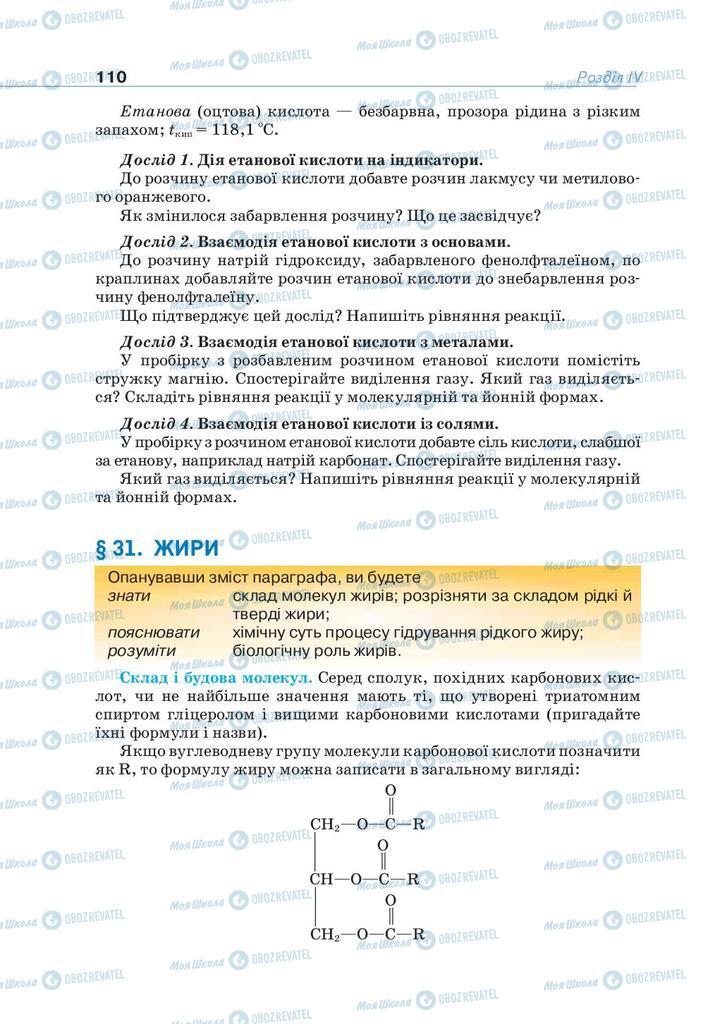 Учебники Химия 9 класс страница 110