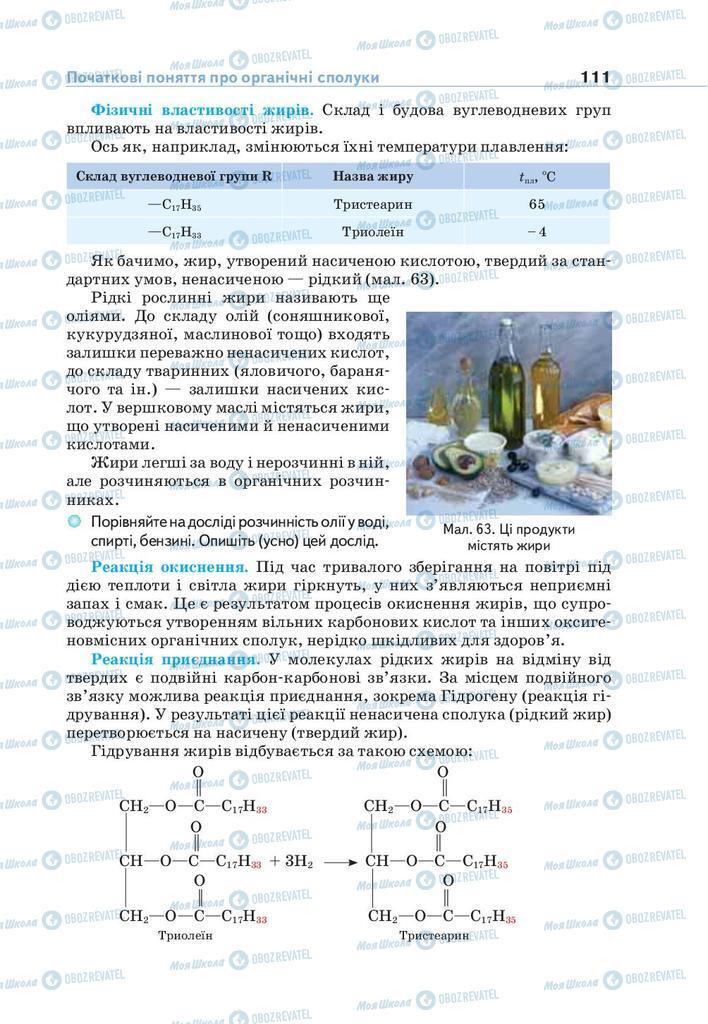 Підручники Хімія 9 клас сторінка 111