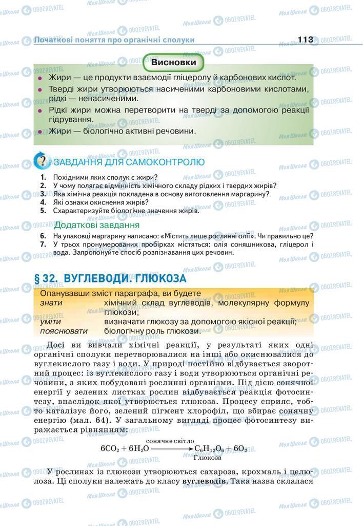Підручники Хімія 9 клас сторінка 113