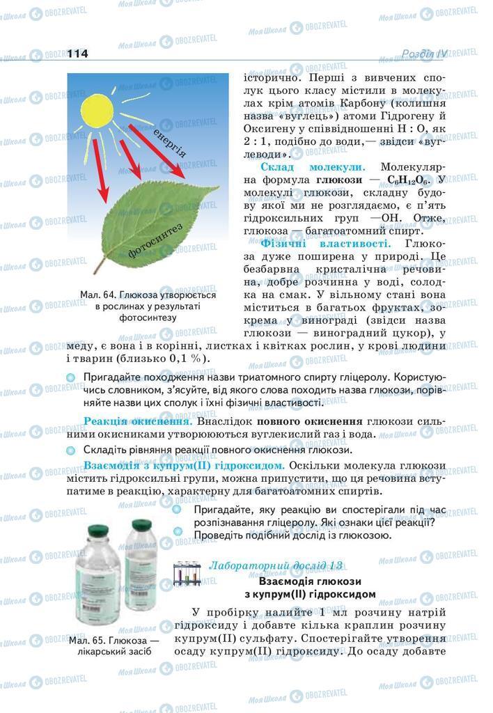 Підручники Хімія 9 клас сторінка 114