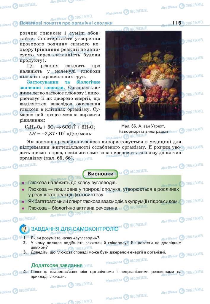 Учебники Химия 9 класс страница 115