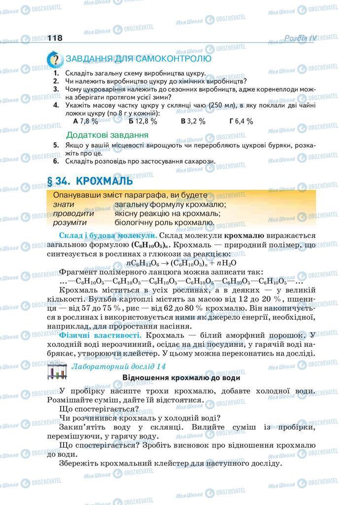 Учебники Химия 9 класс страница 118