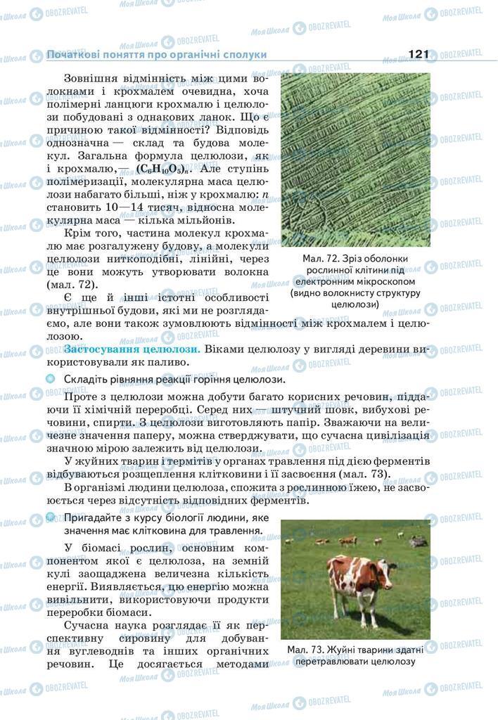 Підручники Хімія 9 клас сторінка 121