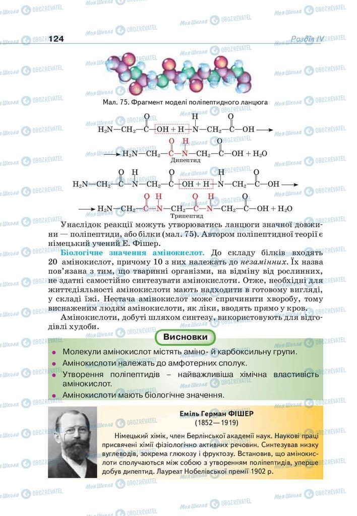 Учебники Химия 9 класс страница 124