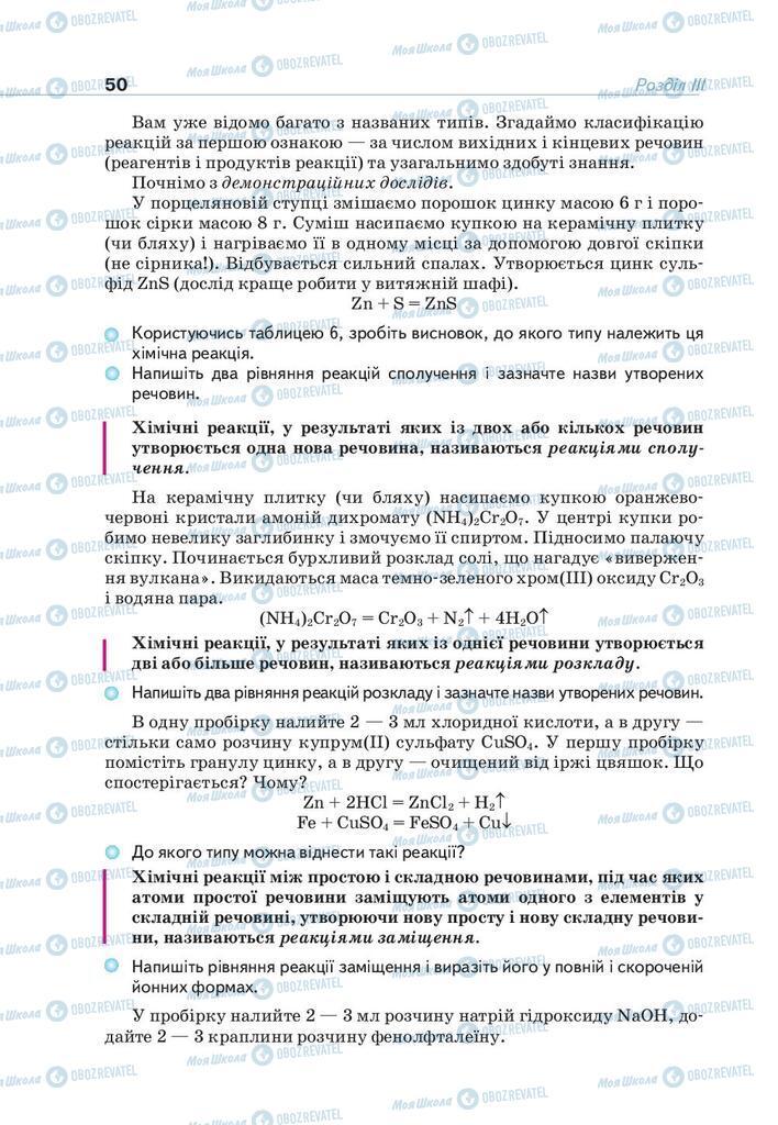 Підручники Хімія 9 клас сторінка 50