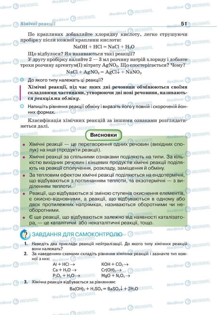 Підручники Хімія 9 клас сторінка 51