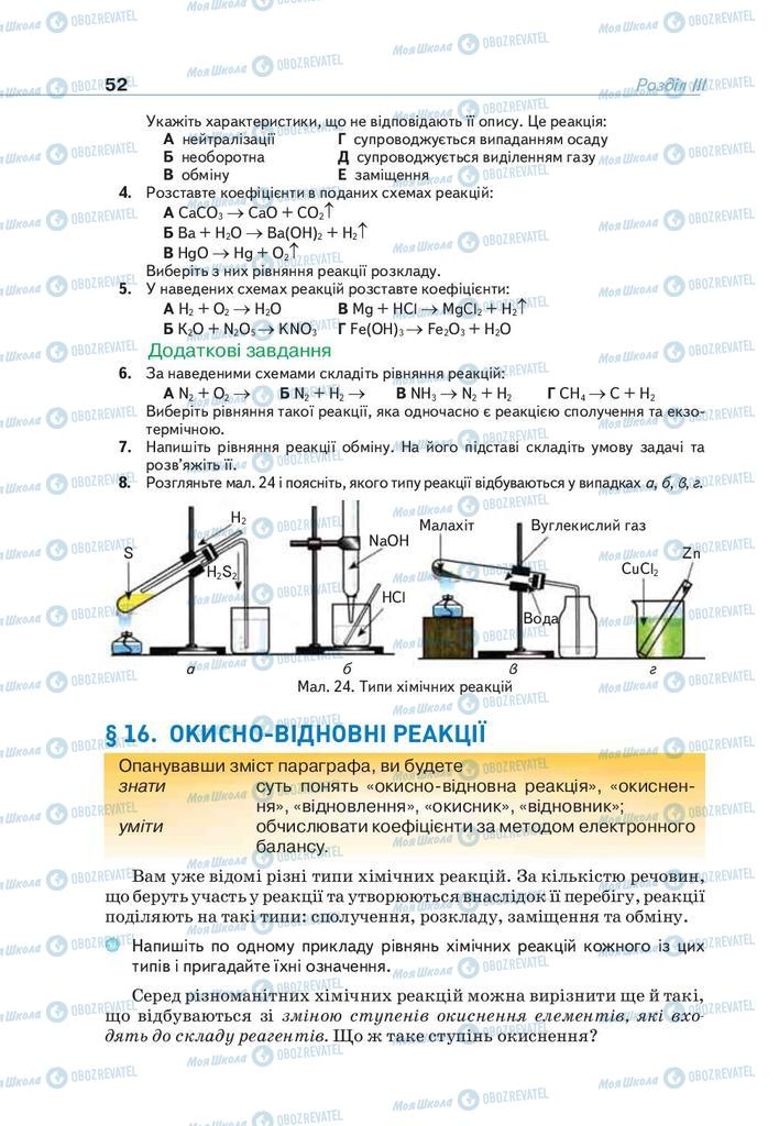 Підручники Хімія 9 клас сторінка 52