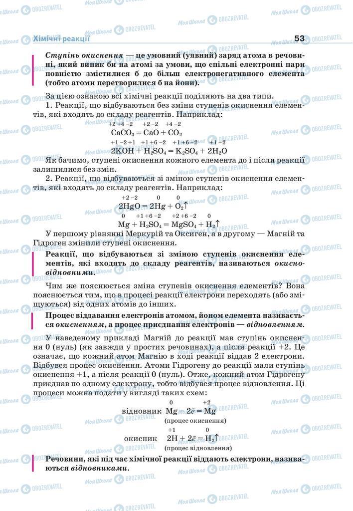 Підручники Хімія 9 клас сторінка 53
