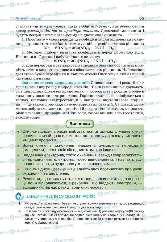 Підручники Хімія 9 клас сторінка 55