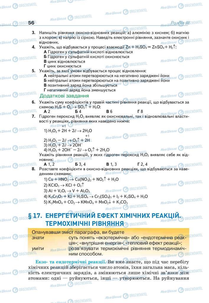 Підручники Хімія 9 клас сторінка 56