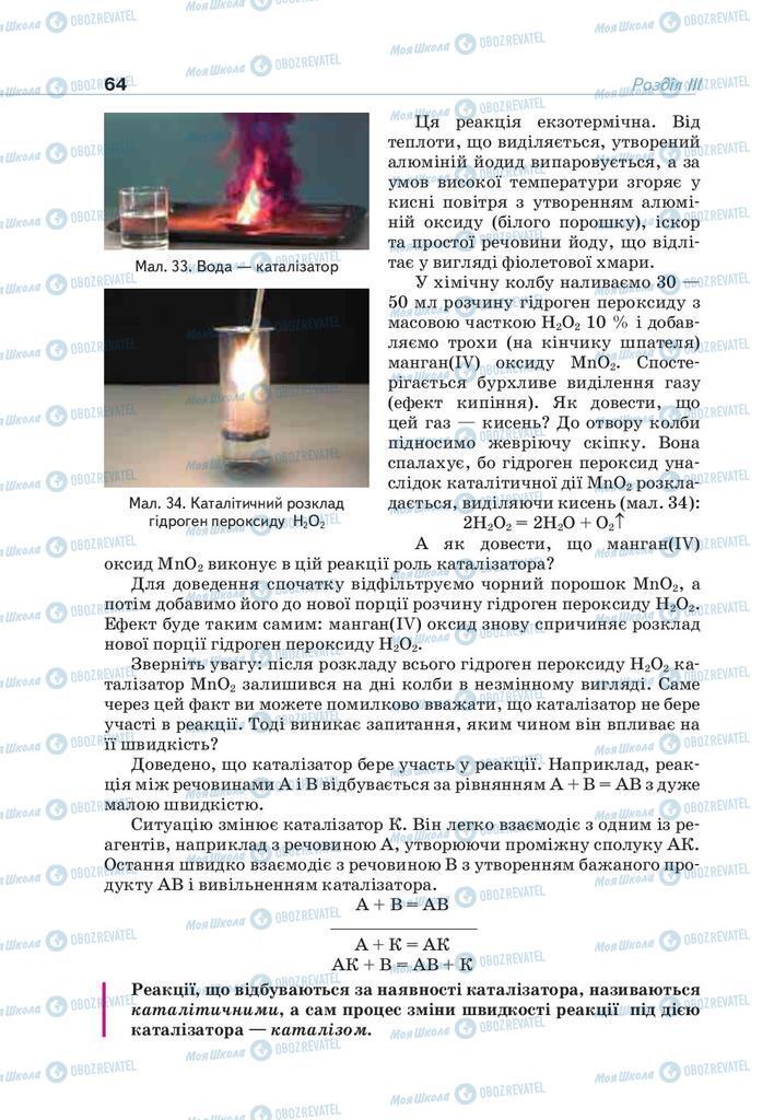 Підручники Хімія 9 клас сторінка 64