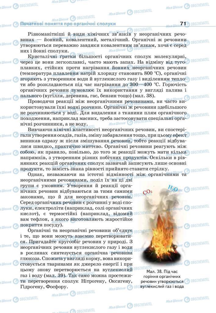 Підручники Хімія 9 клас сторінка 71