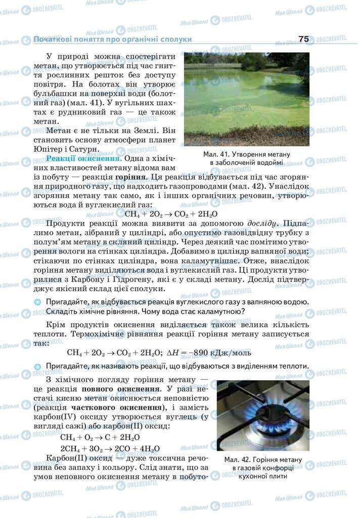 Учебники Химия 9 класс страница 75