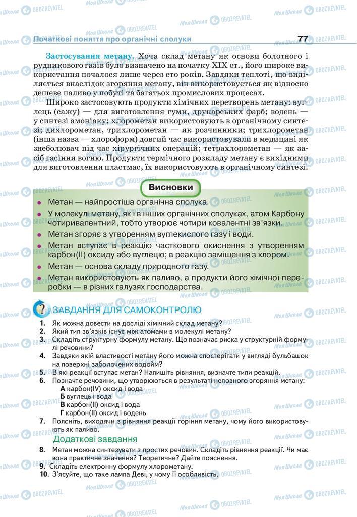 Учебники Химия 9 класс страница 77
