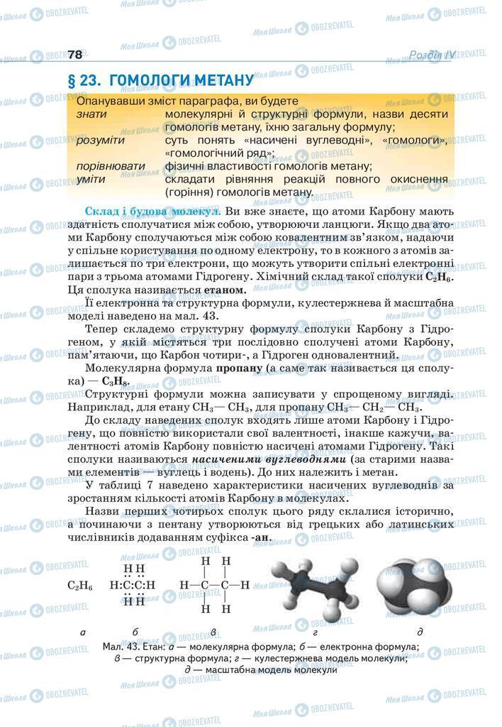 Підручники Хімія 9 клас сторінка 78
