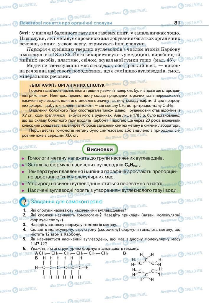 Підручники Хімія 9 клас сторінка 81
