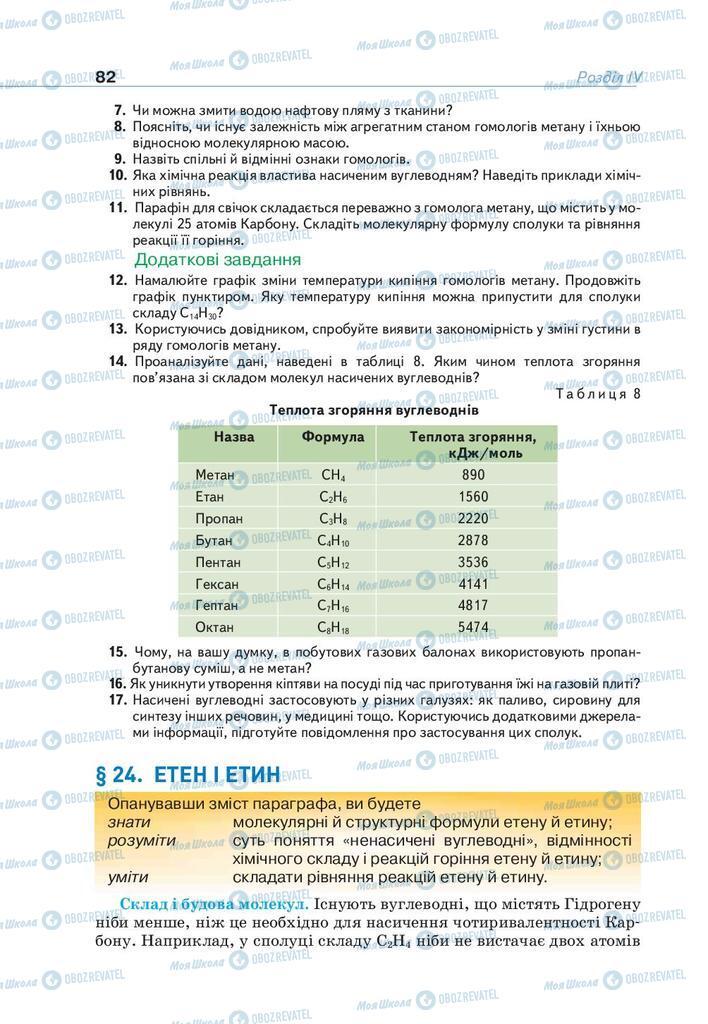 Підручники Хімія 9 клас сторінка 82