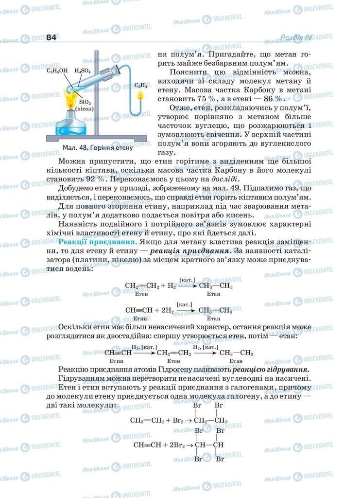 Учебники Химия 9 класс страница 84