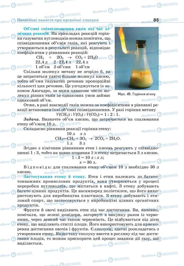 Учебники Химия 9 класс страница 85