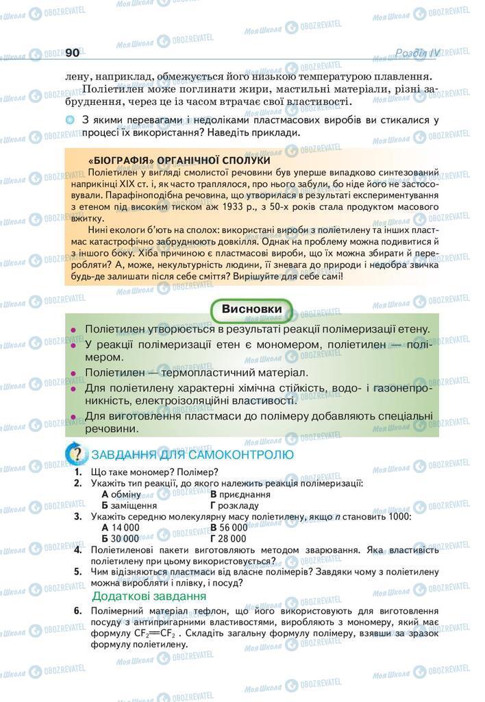 Підручники Хімія 9 клас сторінка 90