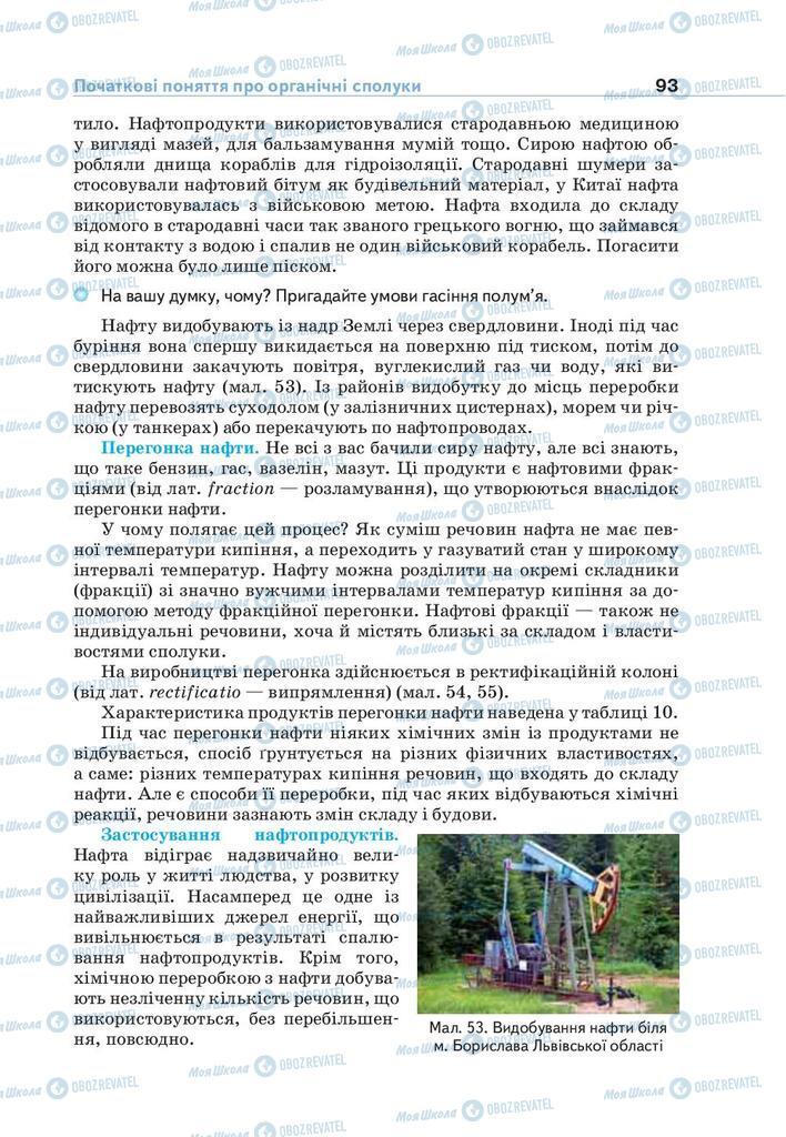 Підручники Хімія 9 клас сторінка 93