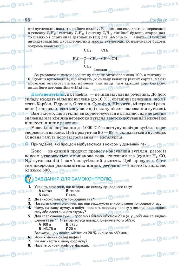 Підручники Хімія 9 клас сторінка 96