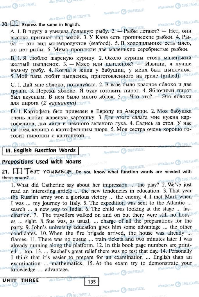 Учебники Английский язык 9 класс страница  135