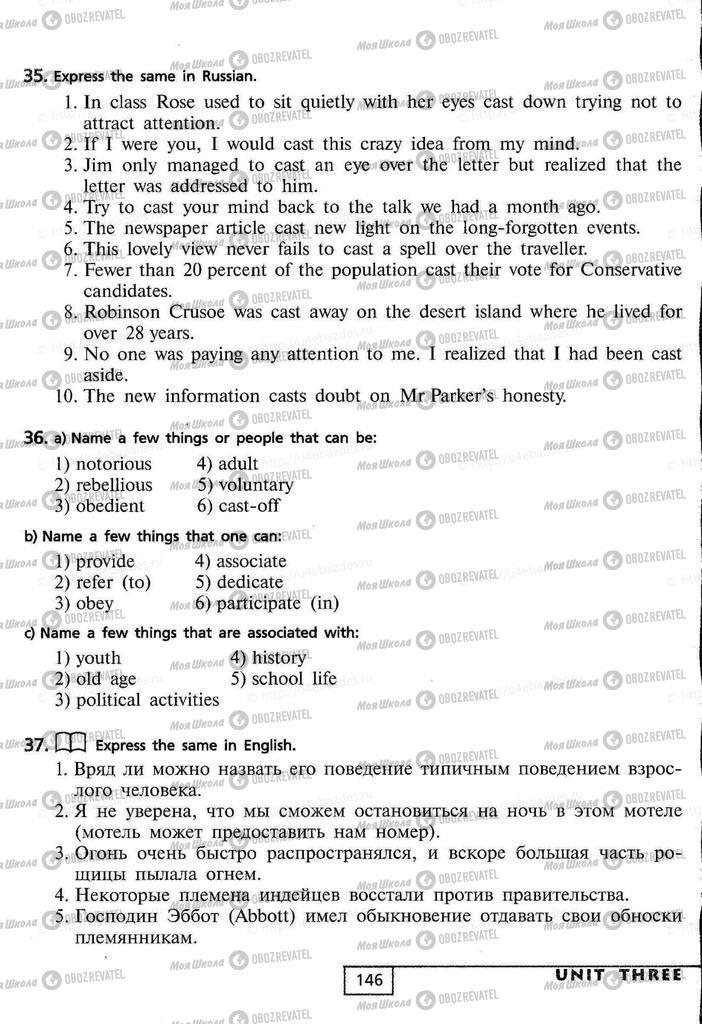Підручники Англійська мова 9 клас сторінка  146