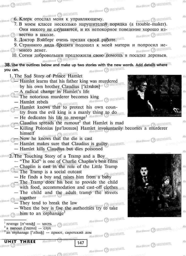 Підручники Англійська мова 9 клас сторінка  147