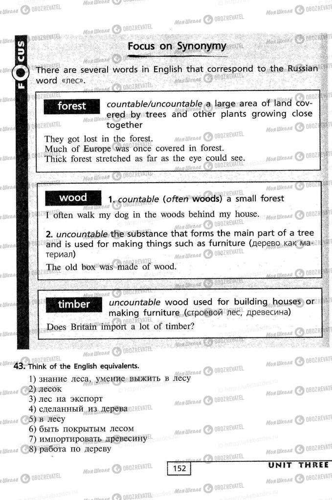 Підручники Англійська мова 9 клас сторінка  152