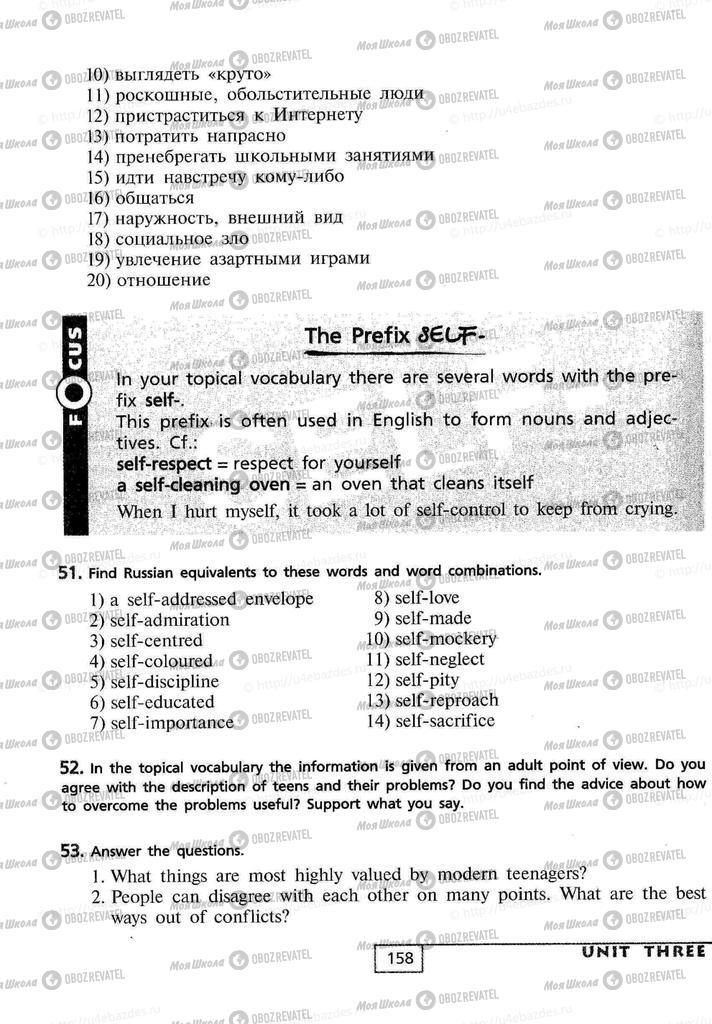 Підручники Англійська мова 9 клас сторінка  158