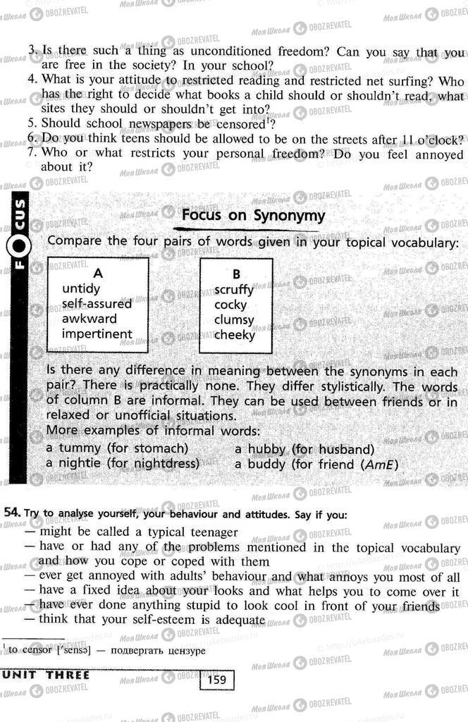 Учебники Английский язык 9 класс страница  159