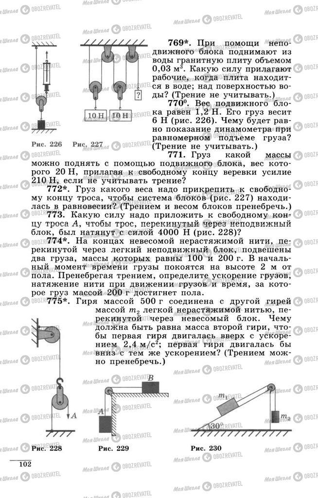 Учебники Физика 9 класс страница  102