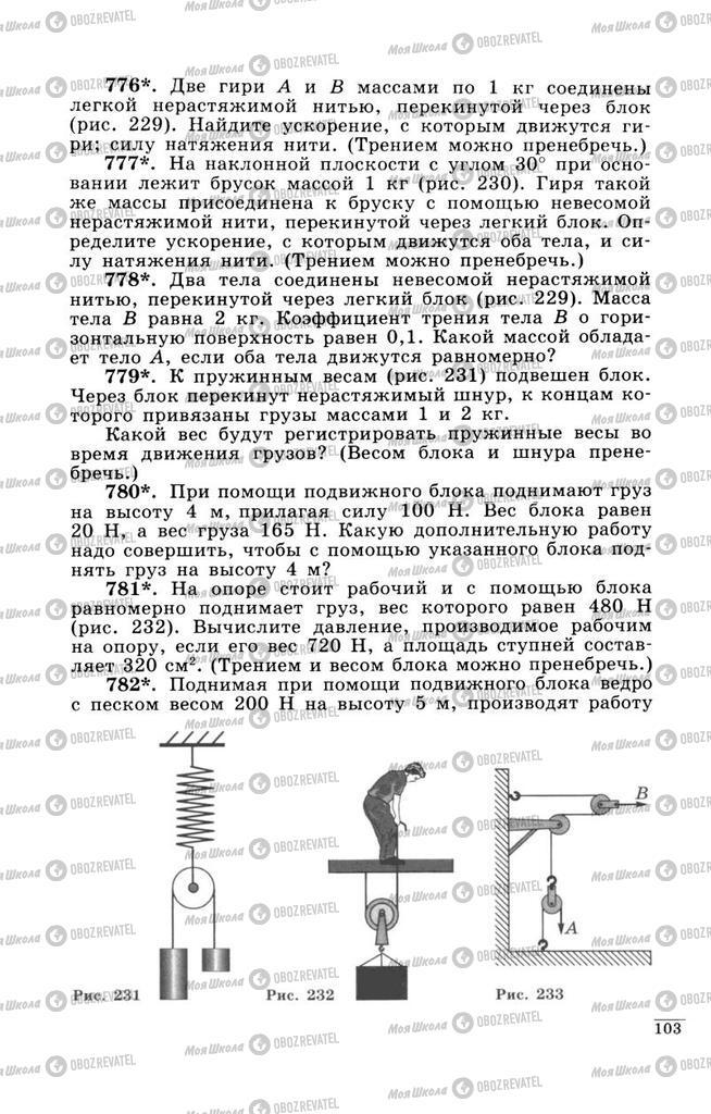 Учебники Физика 9 класс страница  103